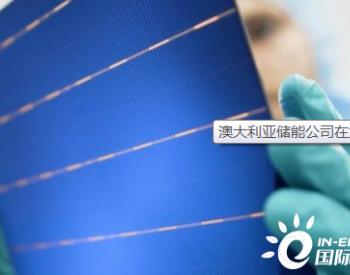 澳大利亚储能公司在太阳能电池制造中使用铜代替银
