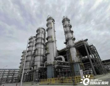 浙石化20万吨/年碳酸二甲酯联产乙二醇项目开车