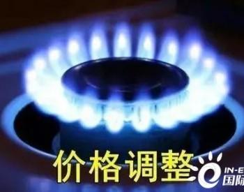 辽宁盘锦天然气价格拟上调!每立方米上涨两毛