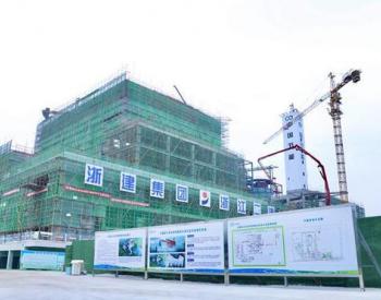 大城生活垃圾焚烧发电项目一期工程预计年底建成投用