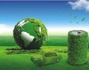 生态环境部:将落实环保企业优惠扶持政策