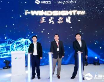 风能展首日,上海电气揭开三大秘密!