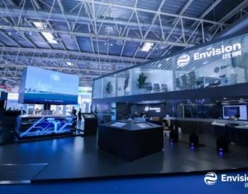 2020北京风展,<em>远景</em>智慧能源系统样板间创见零碳未来