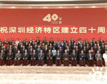 参加深圳40周年庆祝大会 比亚迪深感责任重大使命光荣