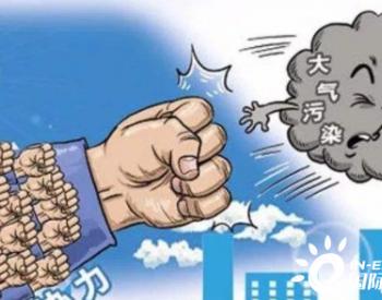 北京治污前移 提前10天预报重污染天气