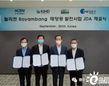 Techros Water&Energy与韩国东南电力公司签订有关