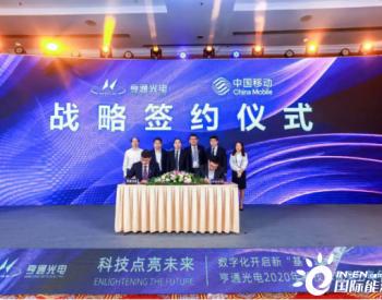 亨通光电与清华大学携手打造绿色柔性数据中心