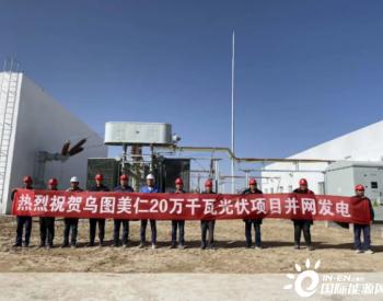 <em>青海</em>乌图美仁200MW光伏项目成功并网