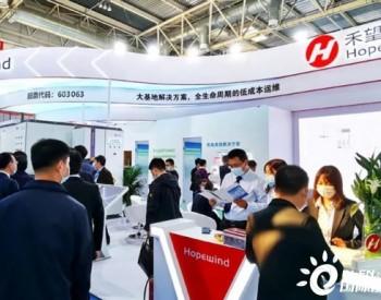 <em>禾望电气</em>闪耀2020北京风能展
