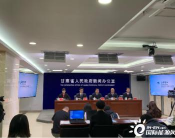 国网甘肃电力前三季度累计完成投资44亿元