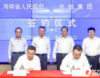 中核集团与海南省签订全面深化战略合作协议 实现互利共赢发展
