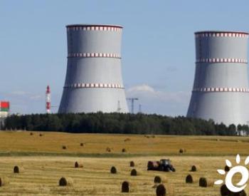 白俄罗斯核电站1号机组反应堆成功启动