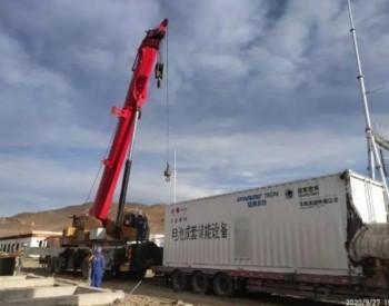 世界海拔最高的西藏岗巴县40MW/193MWh<em>光储电站</em>首套储能单元并网运行