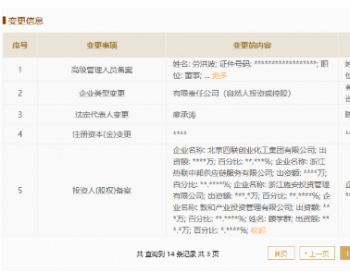 四邦化工股权生变 四联创业集团、杭州国资退出