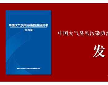 《中国大气臭氧污染防治蓝皮书(2020年)》正式发布