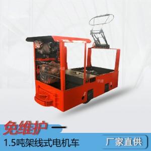 CJY1.5吨矿用窄轨架线式电机车 湘潭电机车厂家直销