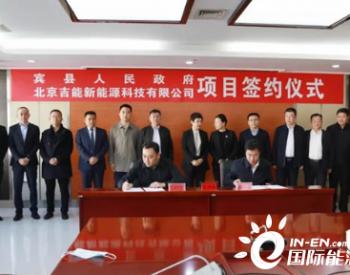 哈尔滨宾县与<em>北京吉能</em>就投资70亿元的生物质热电联产电网升级改造项目签署框架协议
