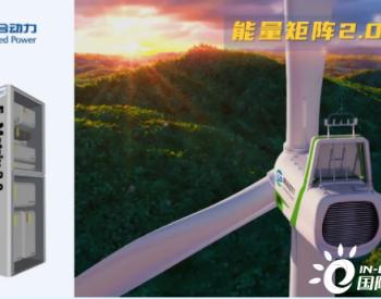 自主創新|聯合動力能量矩陣2.0系統通過中國電科院認證