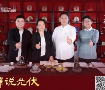 『三人行』禅说光伏+幕后花絮!