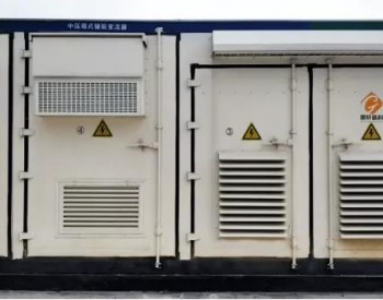 上能电气<em>储能变流器</em>应用于国内最大用户侧锂电储能项目