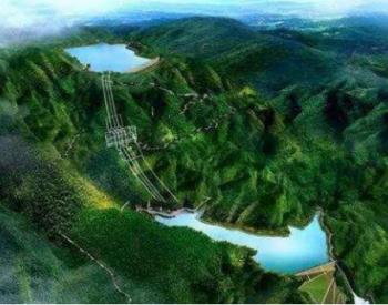 山西浑源抽水蓄能电站项目获核准