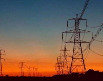<em>山西</em>发布降低用电成本新政策支持战略性新兴产业
