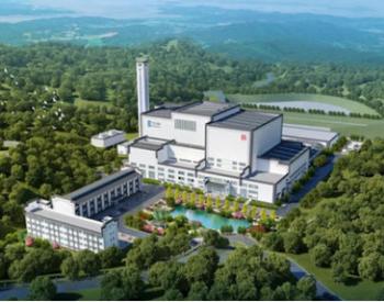 安徽安庆生活垃圾焚烧发电改建项目发电