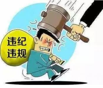 中纪委周末打虎:国家能源局副局长刘宝华落马