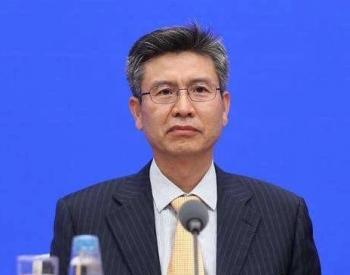 国家能源局党组成员、副局长<em>刘宝华</em>被查