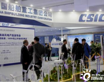 中国海装的CWP2016-2020丨五年回望 初心如磐