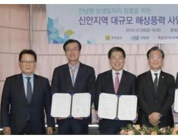 KEPCO<em>韩国电力公司</em>开始进行新安海上风电项目经济性评估工作