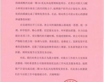 湖南郴州北湖一期风电塔筒制造项目喜获华能湖南北湖风电有限责任公司感谢信