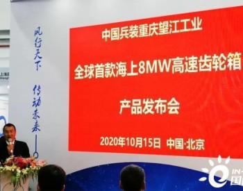 望江工业全球首款海上8兆瓦高速齿轮箱在北京风能展现