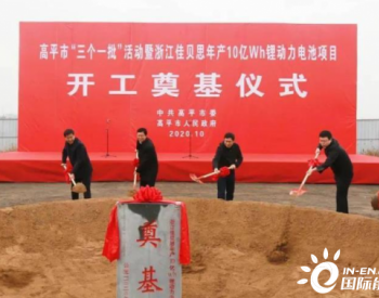 浙江佳贝思年产10亿Wh锂动力电池项目开工奠基