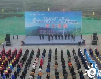 """""""央企入桂""""重大项目之一广西乐业县扶贫风电项目开工"""