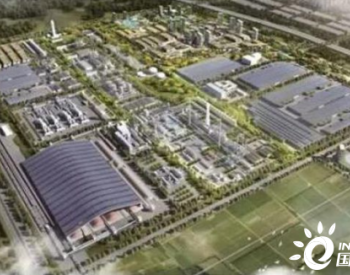 中标 | 中国一冶中标山东临沂特钢270万吨优特钢项目主体工程
