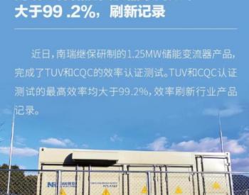 南瑞继保储能变流器最高效率大于99 .2%,刷新记录