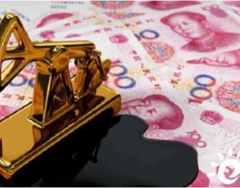 中国拟用人民币购买<em>石油</em>意味什么?美元措手不及的事或正持续发生