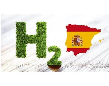 """西班牙加入<em>欧洲</em>""""氢能联盟"""""""