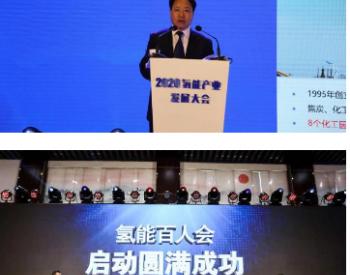河北旭阳能源董事长王英其:旭阳集团将分三个阶段推进氢能产业发展