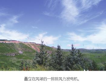 山西省灵丘县风电供暖保卫蓝天惠及民生
