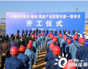 中国西部<em>氢</em>谷(<em>陕西</em>榆林)氢能<em>产业</em>园暨华秦一期项目开工