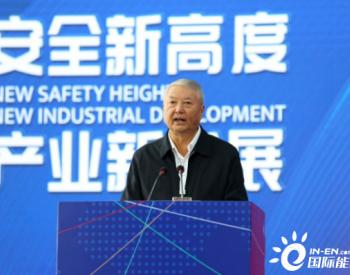 中国核学会理事长王寿君:我国核能产业进入发