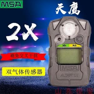 辽宁省梅思安天鹰2X单一氧气体检测仪现货