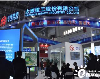 <em>太原重工</em>与德国Aerodyn公司4.XMW系列风电机组合作开发签约仪式在北京新国展隆重举行!