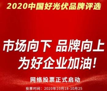 投票開始!2020第五屆『中國好光伏』品牌評選進入投票階段