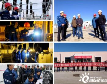 内蒙古兴和航天示范49.5MW风电项目220KV升压站成功并网