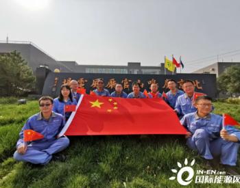北京鹿鸣山官厅风电场获全国风电场生产运行指标对标5A级