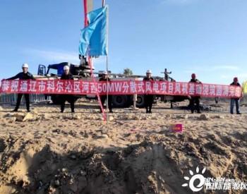 金麒麟内蒙古通辽河西风电项目风机基础浇筑全部完成