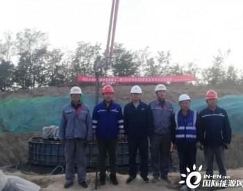 陕西延安宝塔蟠龙二期50MW风电项目风机基础承台浇筑工作完成